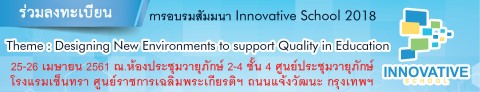 โครงการ Innovative School Summit 2018